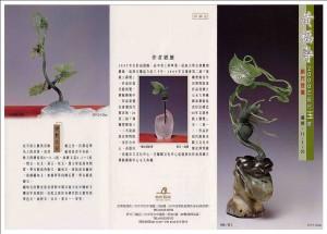 2000臺中鶴軒藝術個展