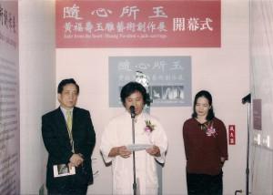 2002隨心所玉個展照片
