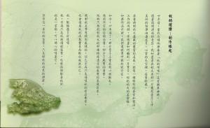 出版品—秋的禮讚(內頁)