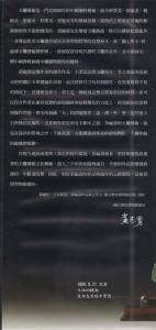 出版品—隨心所玉(內頁1)